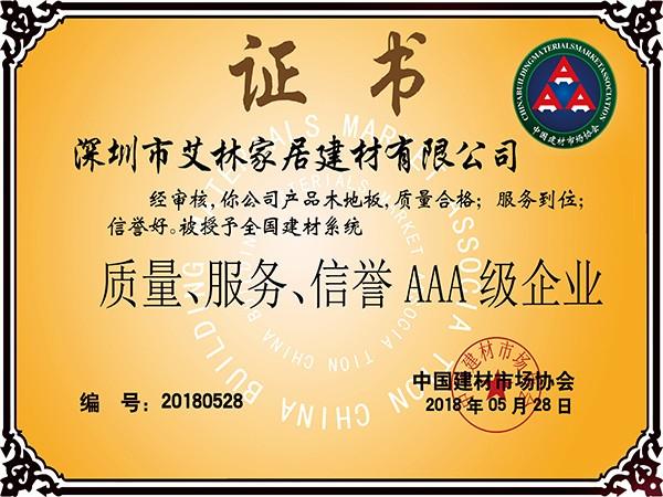 质量、服务、信誉AAA级企业证书