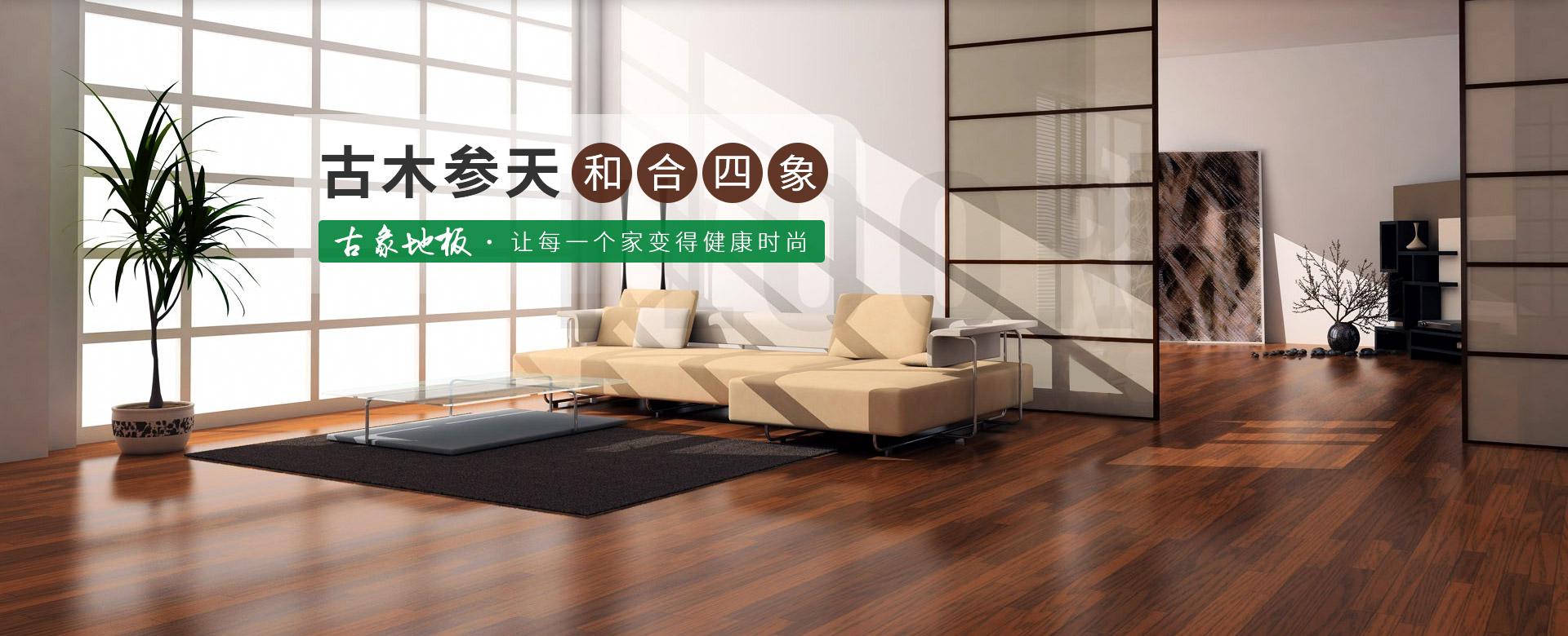 古象地板,让每一个家变得健康时尚