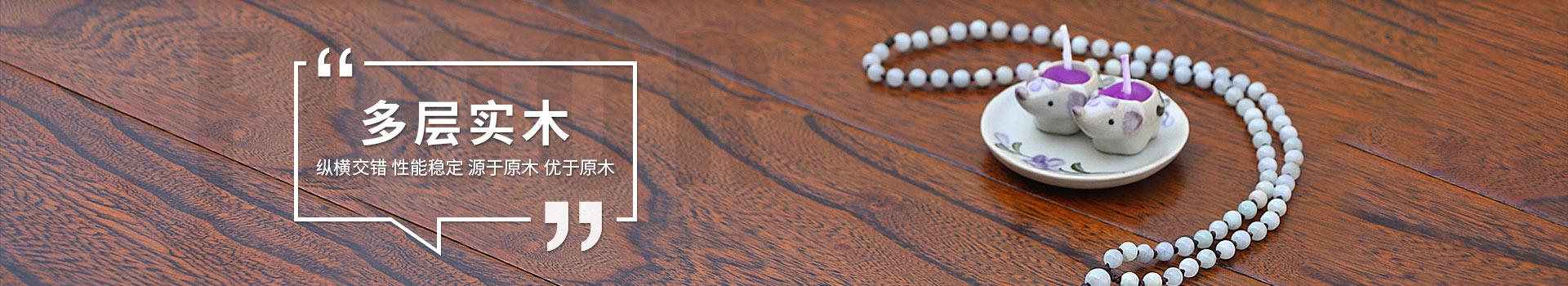 古象地板,多层实木地板,纵横交错,性能稳定,源于原木,优于原木