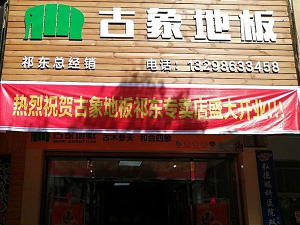 古象衡阳祁东专卖店:唐老板