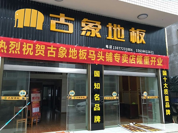 古象澧县马头铺专卖店:王老板
