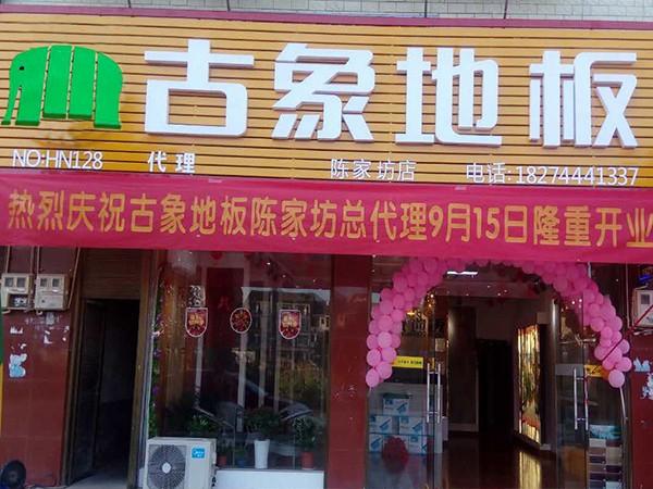 古象邵阳陈家坊专卖店:徐老板