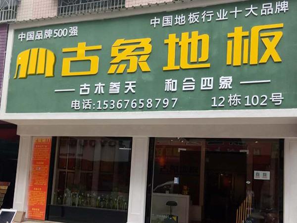 古象邵阳隆回专卖店:王老板