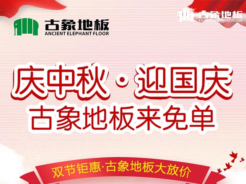 """""""庆中秋,迎国庆,古象地板来免单""""促销活动"""