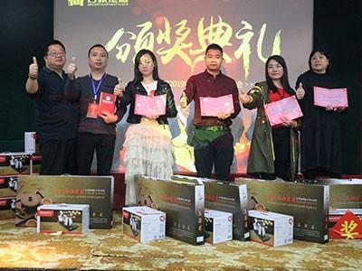 深圳市艾林家居建材有限公司召开经销商年度总结会