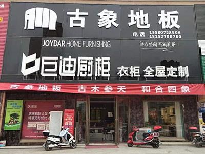 新店开业 双炮齐鸣!热烈庆祝古象地板溆浦、黎平专卖店正式开业!