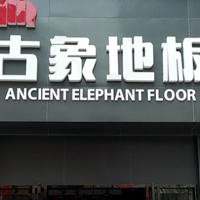 湖南常德古象地板专卖店:姚老板