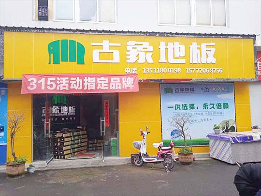 贵州遵义道真县古象专卖店