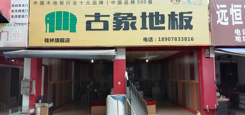 广西桂林古象专卖店