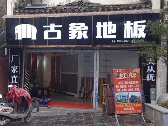 贵州黄平旧州镇古象专卖店