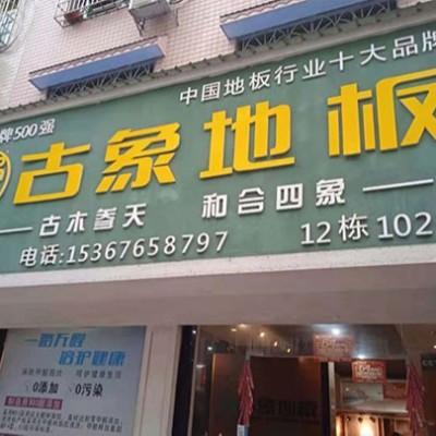 湖南邵阳隆回县古象专卖店