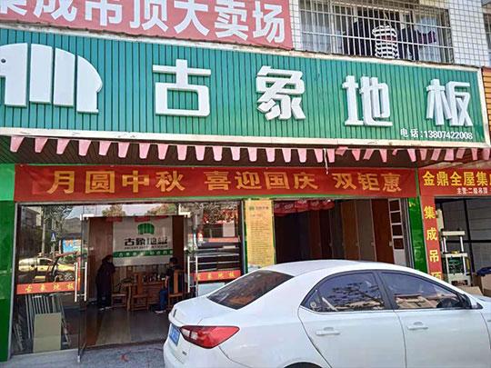 湖南常德桃源县古象专卖店