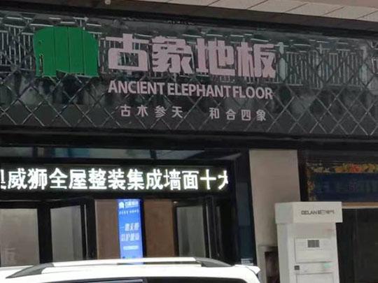 贵州铜仁市碧江区古象专卖店