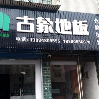 湖南邵阳新化县古象专卖店