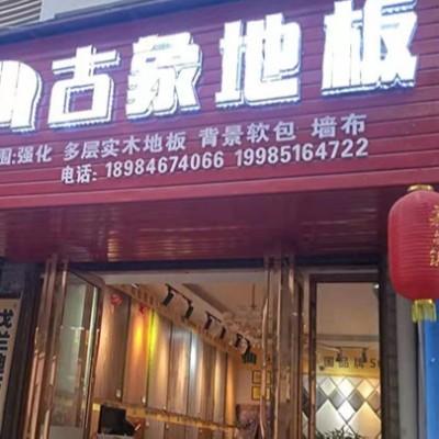 贵州铜仁沿河县古象专卖店