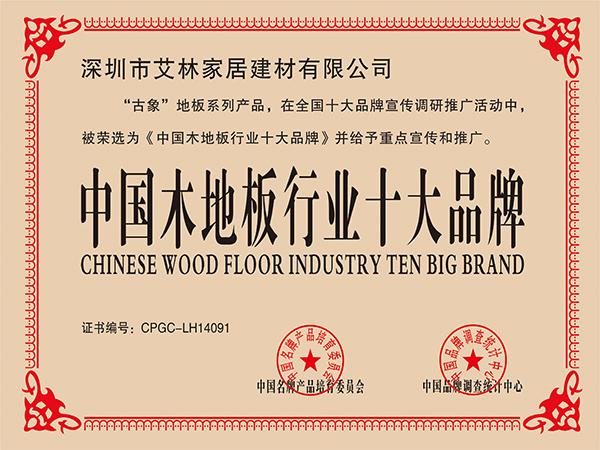 古象地板获中国木地板行业十大品牌证书