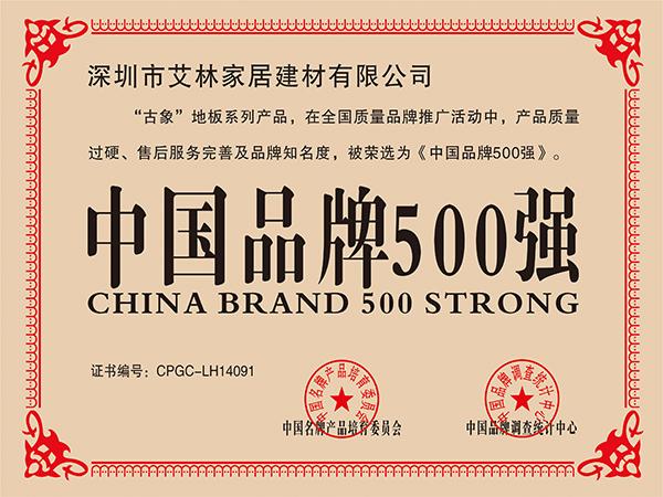 古象地板获中国品牌500强证书