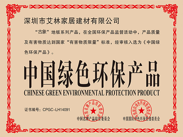 古象地板获中国绿色环保产品