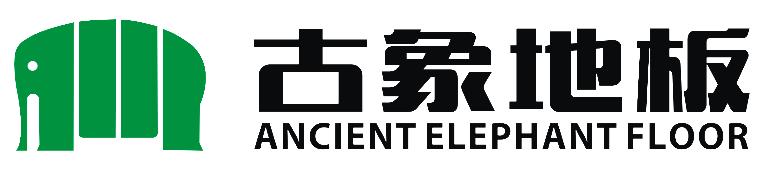 中国木地板十大品牌——古象地板